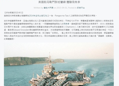 愚人節當天蘭嶼民宿旅遊連線的網站釋出「美國航母戰鬥群抵蘭嶼 體驗飛魚季」的假新聞。(網路翻攝)