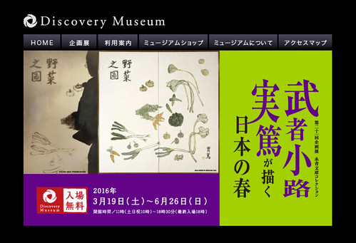 Discovery Museum at Haneda airport
