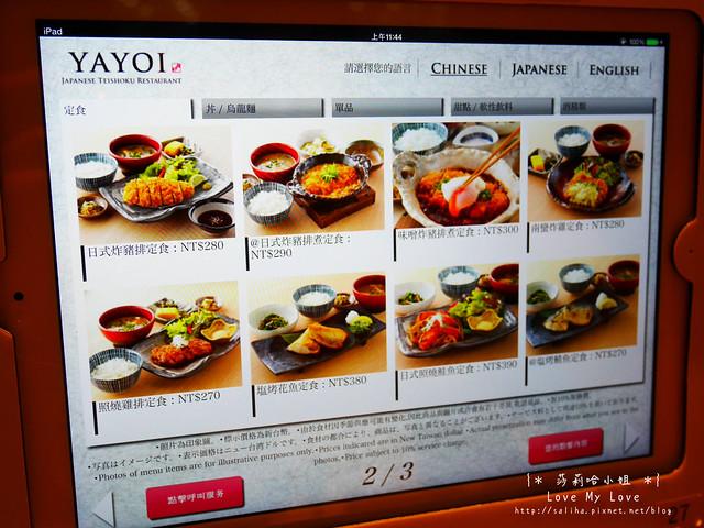 新店七張站美食餐廳yayoi (8)