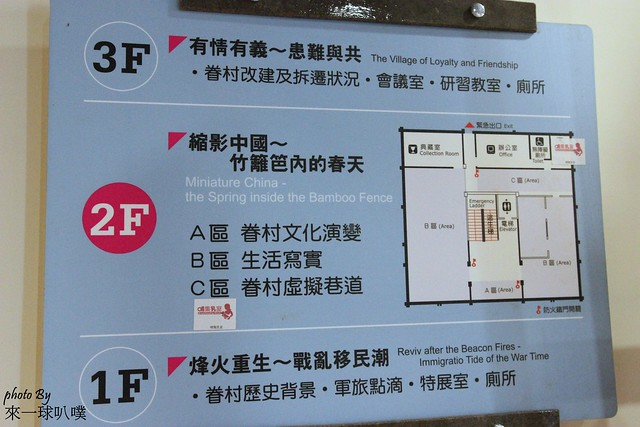 新竹-眷村博館52