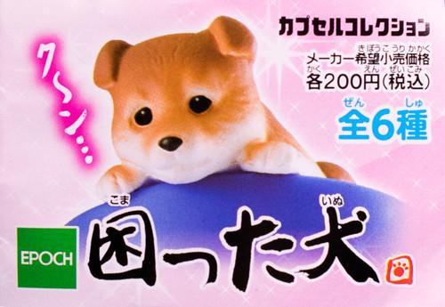 レビュー エポック カプセルコレクション「困った犬」