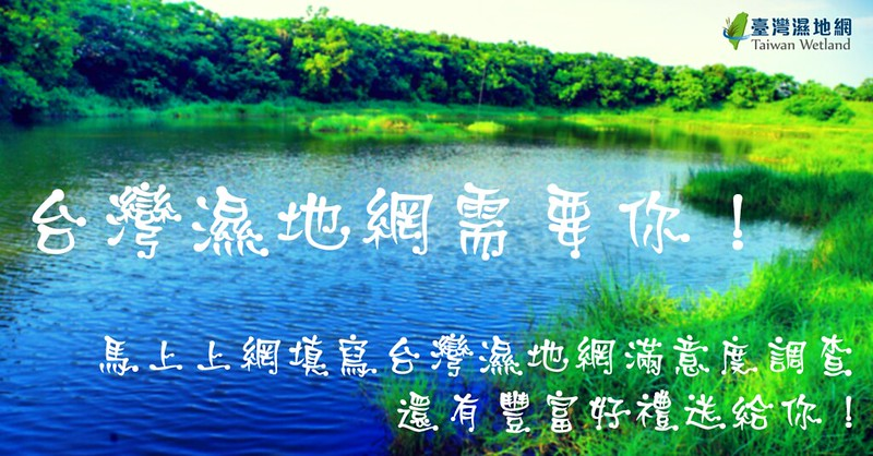 台灣濕地網使用者滿意度調查即日起至5/7截止,歡迎讀者填寫。