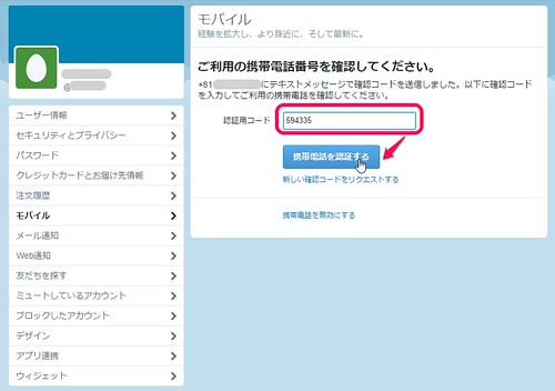 Twitter PC PINコード入力