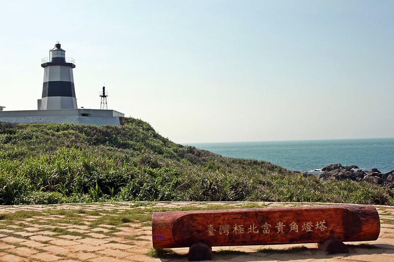 17度C環島旅行-極北點-富貴角燈塔 (25)