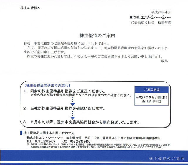 F.C.C. エフ・シー・シー(7296)株主優待 2015年3月権利分