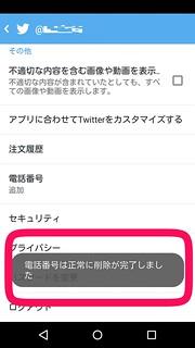 Twitter アプリ 電話番号削除完了