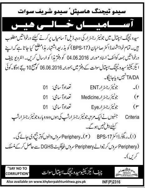 Sedu Teaching Hospital Swat Career Opportunity