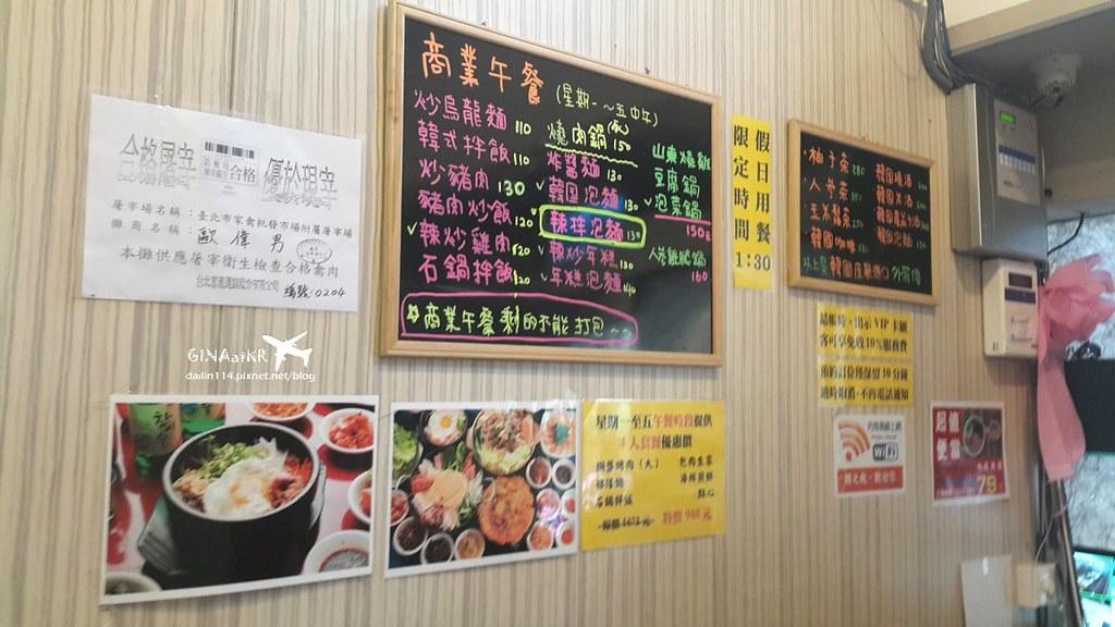 【台北中山站食記】韓國料理店|韓之棧韓國傳統料理|中山店、平價韓國料理(肥前屋旁) @GINA環球旅行生活|不會韓文也可以去韓國 🇹🇼