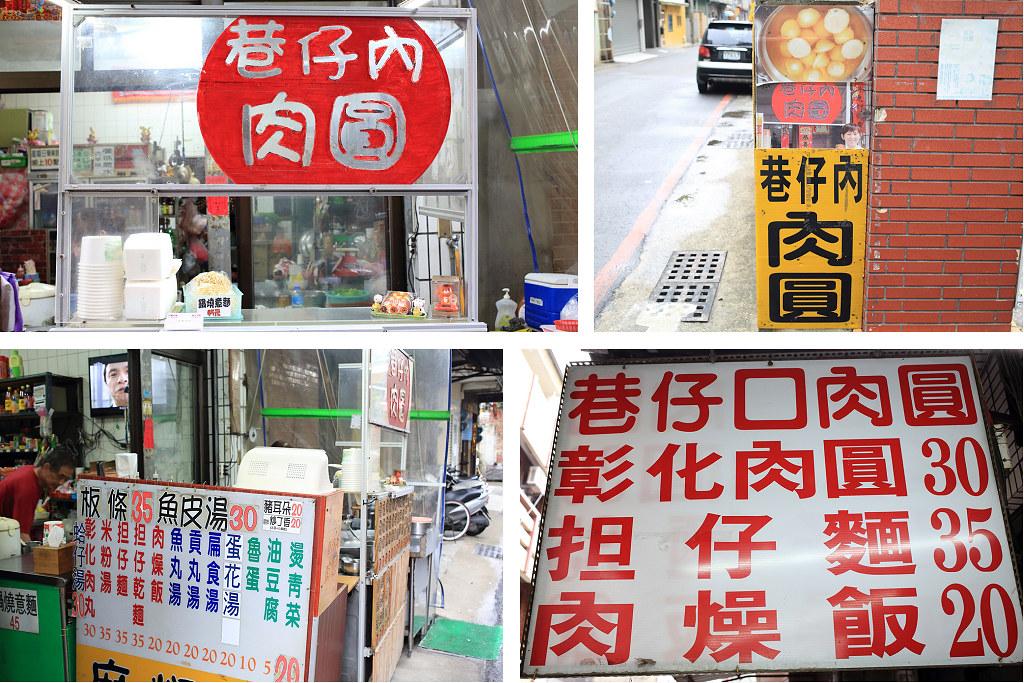 20150421-2台南-巷仔內肉圓 (2)