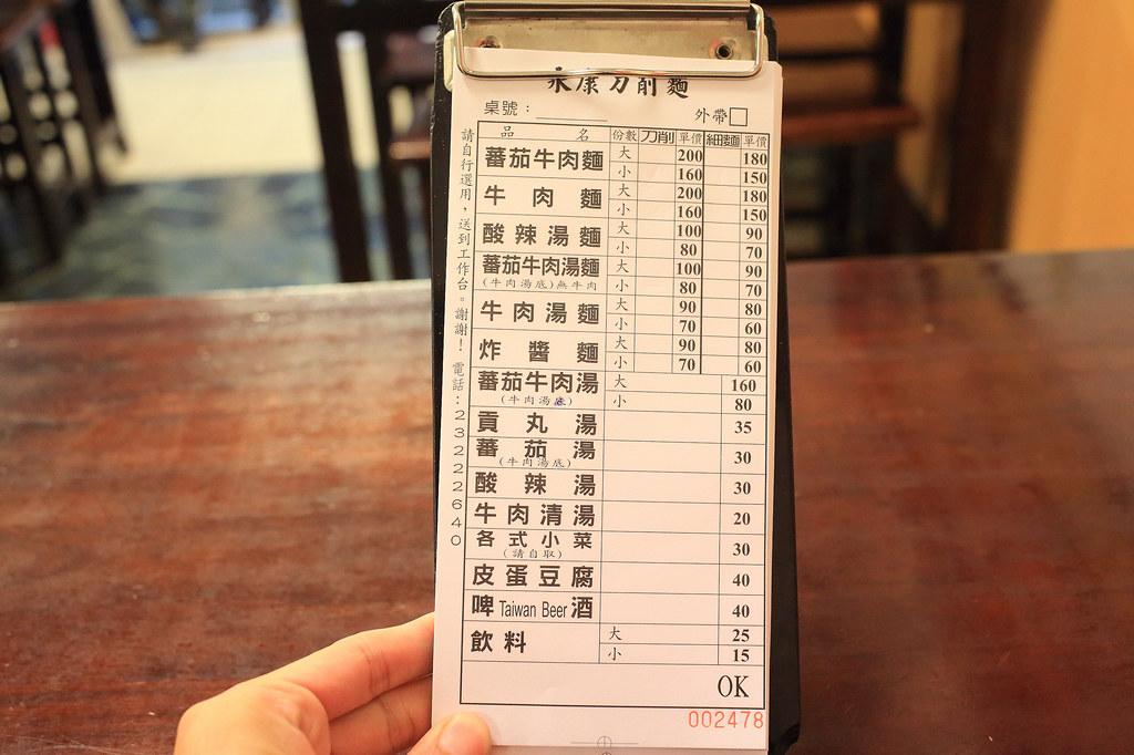 20150412大安-永康刀削麵 (6)