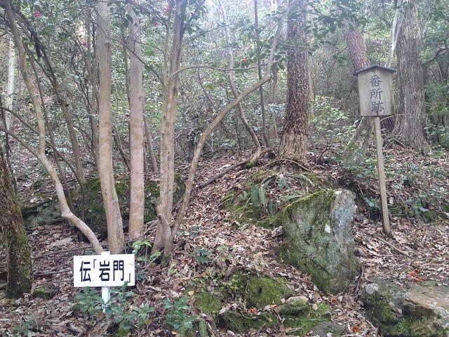 古城山 岩門