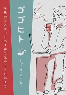 コーヒー豆ラベル「ゴゴヒト」