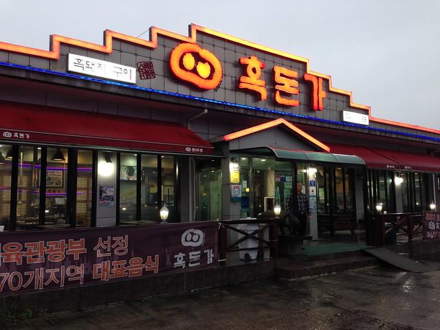 Jeju black pork BBQ place