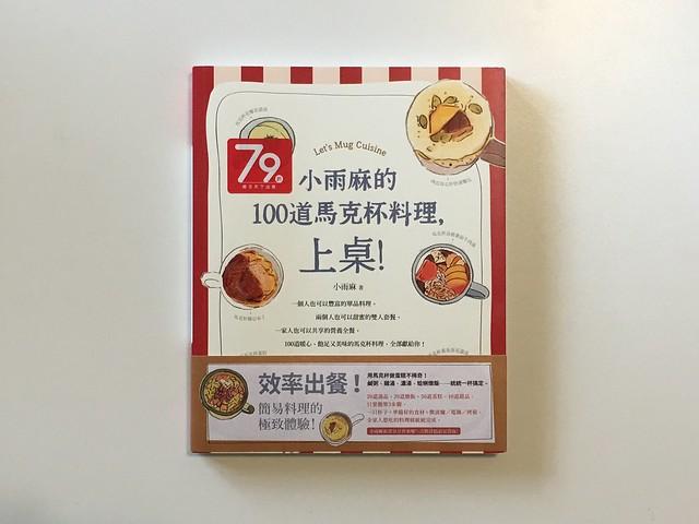 封面@小雨麻的100道馬克杯料理,上桌!