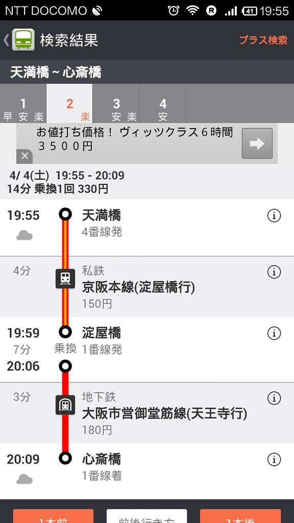 Screenshot_2015-04-04-19-55-28