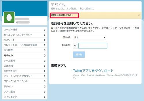 Twitter PC 電話番号削除完了
