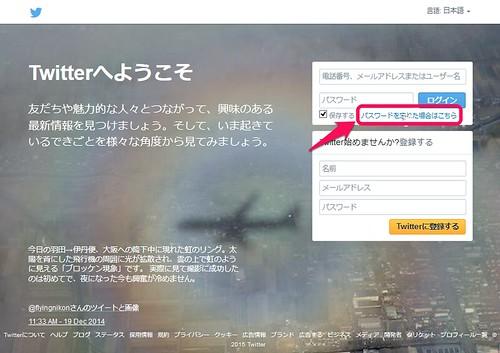 Twitter 電話番号 パスワードリセット 01