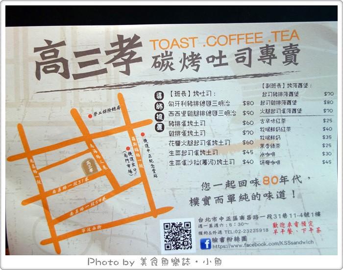 【台北中正】高三孝碳烤吐司 @魚樂分享誌