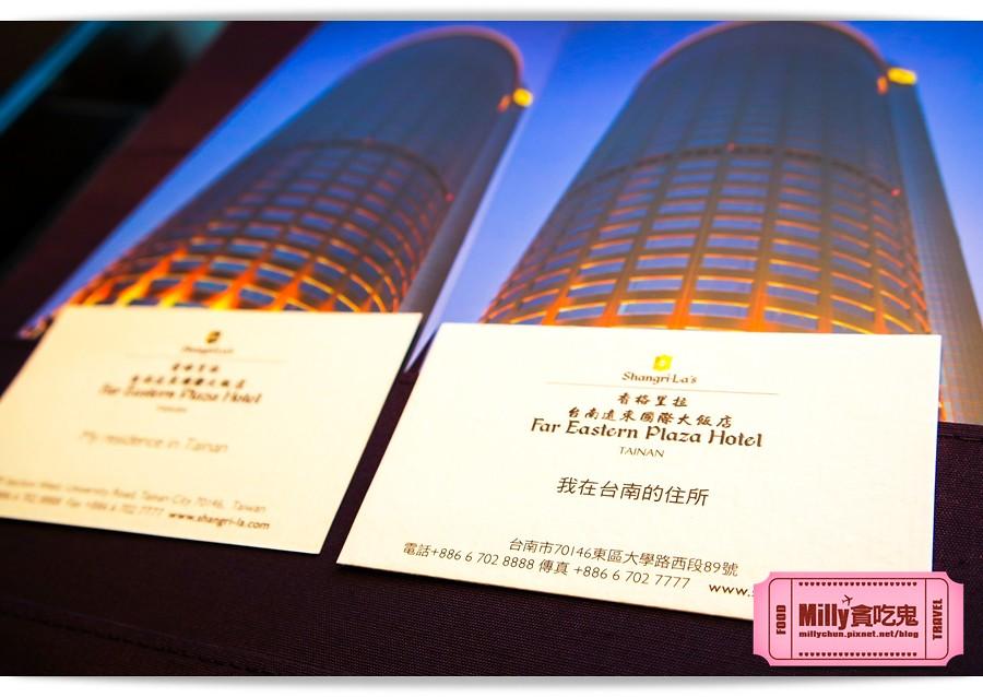 台南遠東香格里拉飯店079