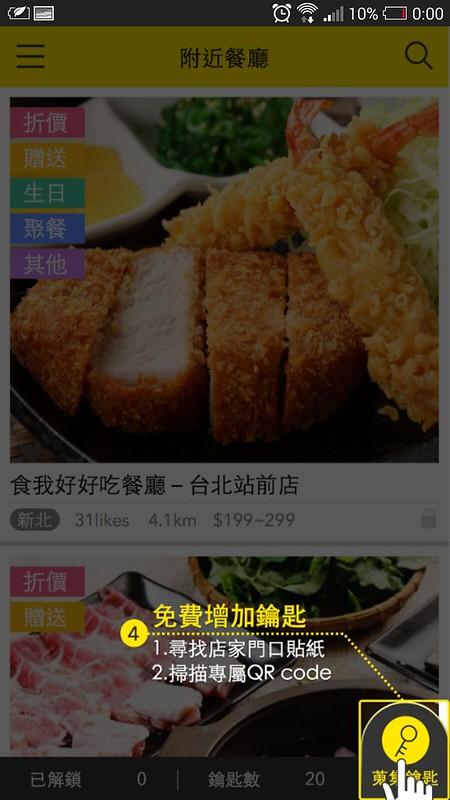 食我部落 (1)