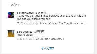 YouTubeのコメントがいきなり大量!⇒あれ?他人の動画へのコメントが混じっただけ?(@@)