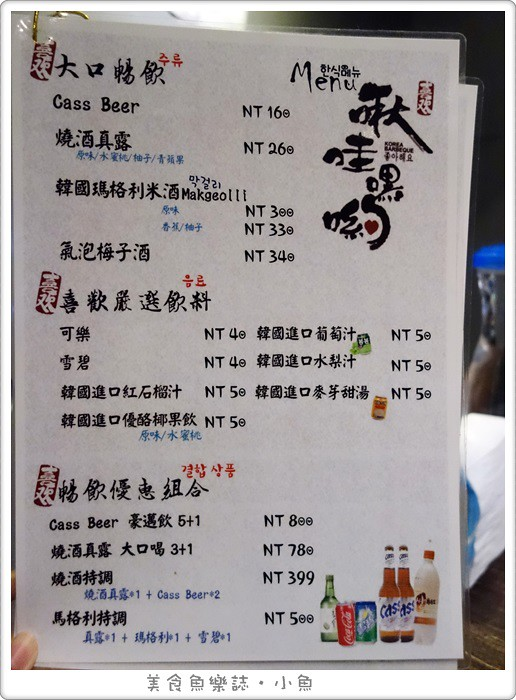 【台北松山】啾哇嘿喲좋아해요韓式燒烤料理/捷運南京復興站/慶城街一號商圈 @魚樂分享誌