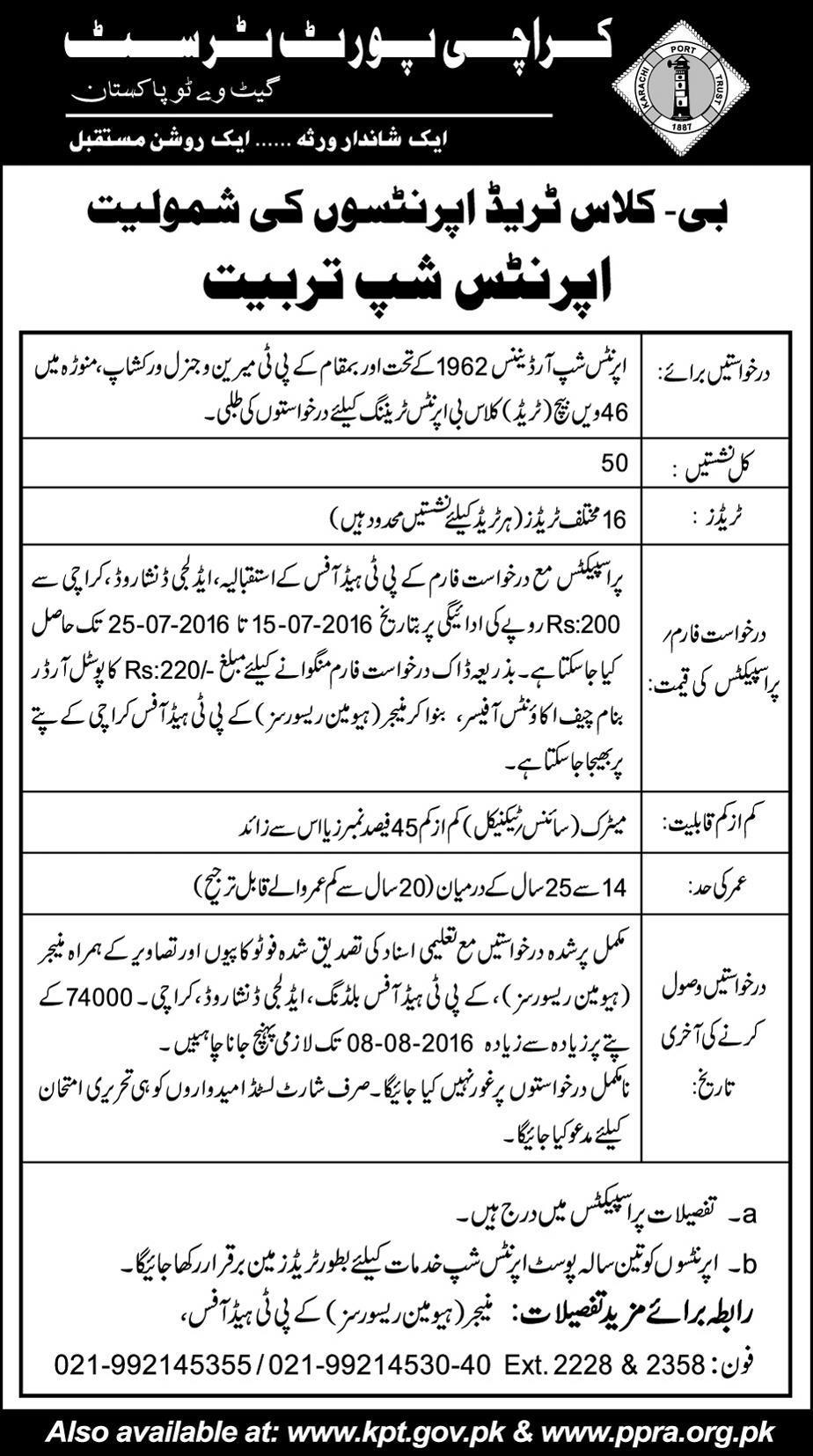 Karachi Port Trust 50 Apprenticeship Opportunities