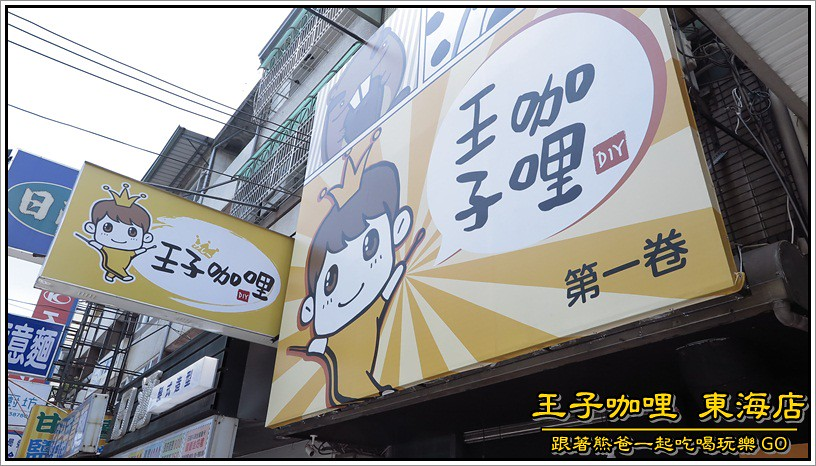 王子咖哩 / 東海店