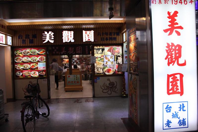 17度C大陸沙發客-西門町美食-美觀園-SOFREE披薩 (35)