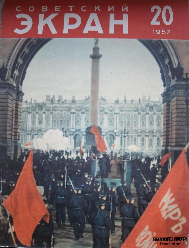 1957《苏联银幕》封面18