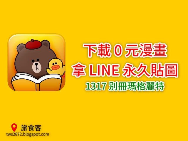 LINE 1317漫畫