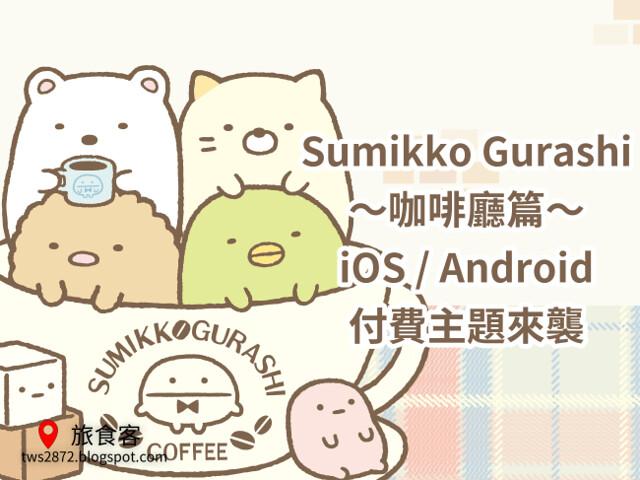 LINE 主題-Sumikko Gurashi~咖啡廳篇~