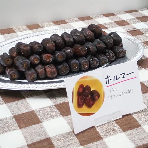 そして、デーツ!イラン語ではホルマーですかね。これ、美味かったー。イメージとしては、干し柿に似てるかな。これ、買いに行こう。 #りんごをかじろう