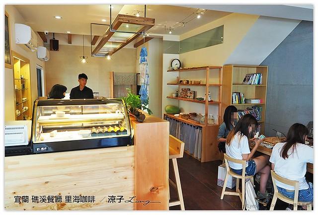宜蘭 礁溪餐廳 里海咖啡  5
