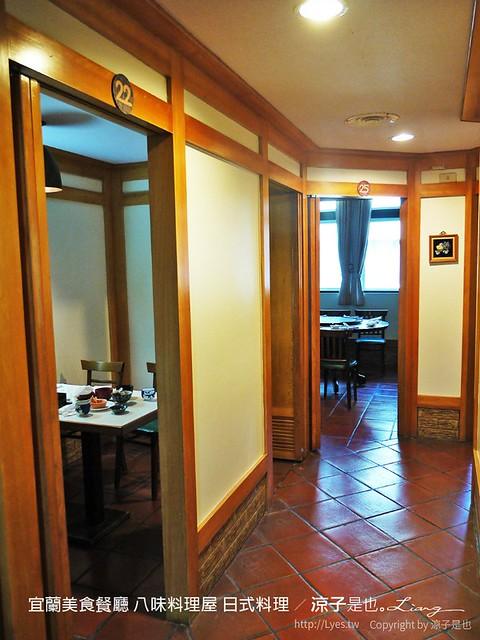 宜蘭美食餐廳 八味料理屋 日式料理 30