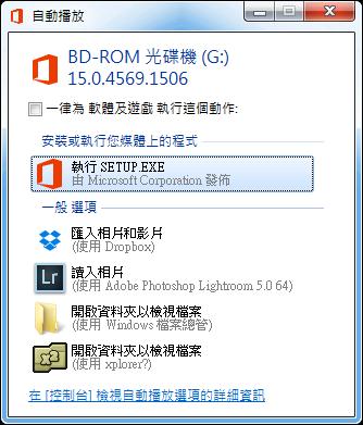 掛載 ISO 檔成為虛擬光碟後,就跟實體光碟一般