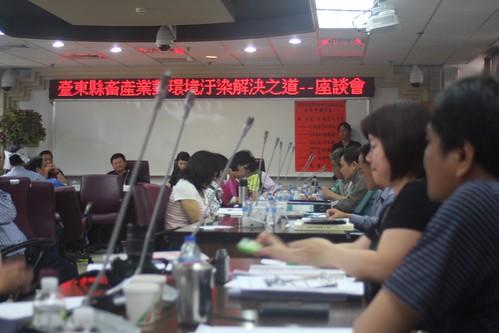 「台東縣畜產業對環境汙染解決之道」座談會。攝影:林廷益