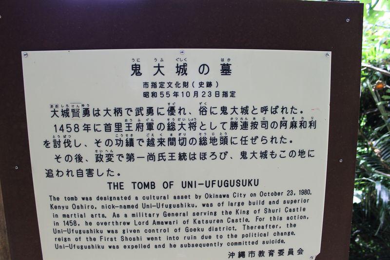 鬼大城の墓 | 知花城のガイド | ...