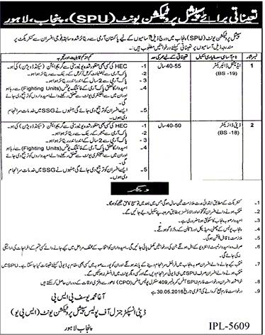 Special Protection Unit Punjab Career Opportunities