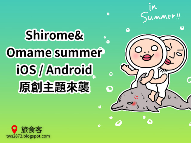 LINE 主題-Shirome&Omame summer