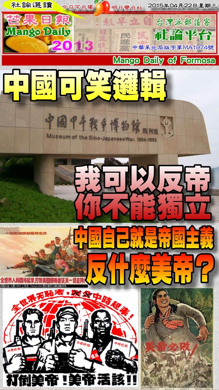 150422芒果日報--社論選讀--獨裁中國反美帝,不准台灣搞獨立
