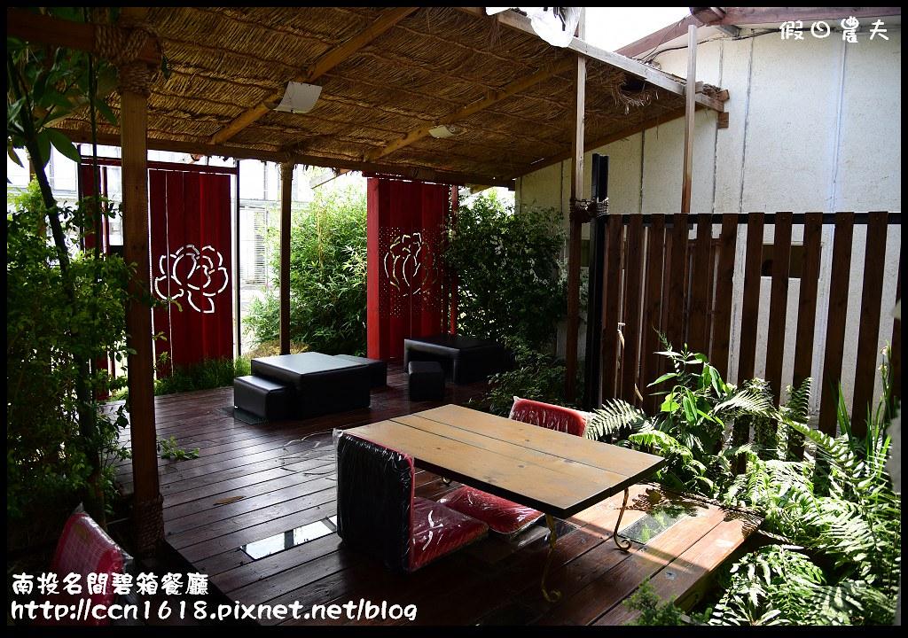 南投名間碧箱餐廳DSC_6970
