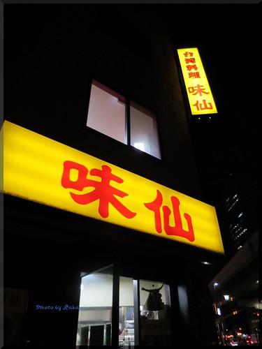 Photo:2015-03-27_T@ka.の食べ飲み歩きメモ(ブログ版)_名駅より徒歩圏で味仙の台湾ラーメンが楽しめます【名古屋】味仙_01 By:logtaka