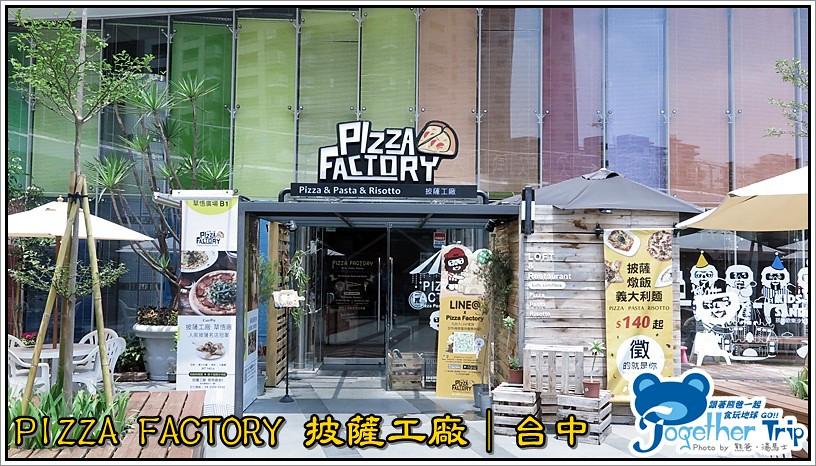 披薩工廠 草悟店 / 台中