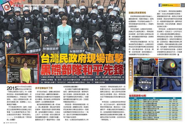 [時報周刊 1994期] 台灣民政府 黑熊部隊專訪 2