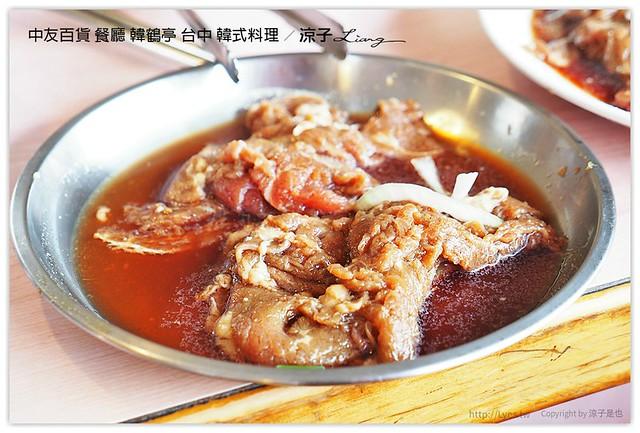 中友百貨 餐廳 韓鶴亭 台中 韓式料理 3