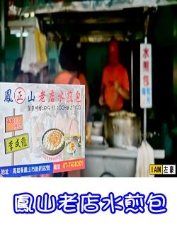 鳳山 50年老店水煎包