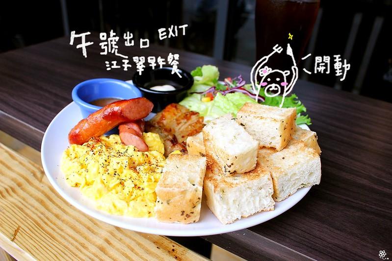 午號出口板橋江子翠早午餐 (35)