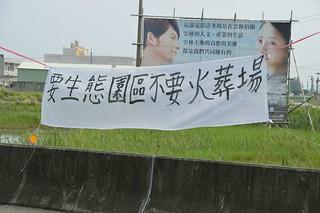 保護生態帶來地方發展,成龍村民表達反對火葬場心聲。(攝影:吳安仁)