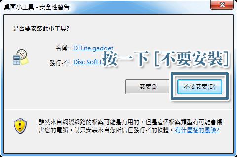 不需安裝 DTL 的 Windows 小工具